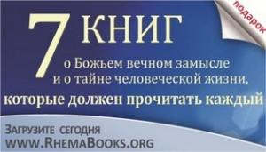 7 книг, которые должен прочитать каждый