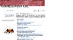 Книги служения онлайн